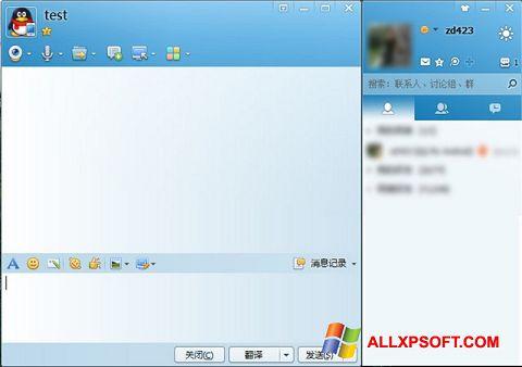 截圖 QQ International Windows XP