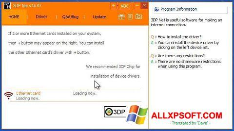 截圖 3DP Net Windows XP