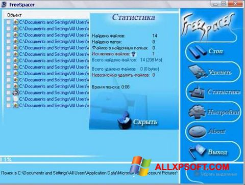 截圖 FreeSpacer Windows XP