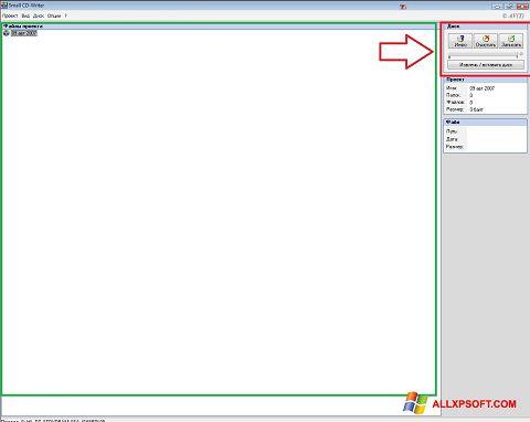 截圖 Small CD-Writer Windows XP