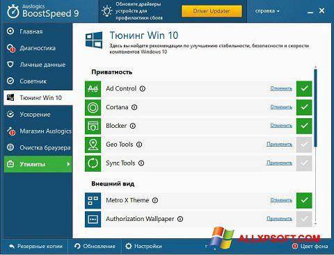 截圖 Auslogics BoostSpeed Windows XP