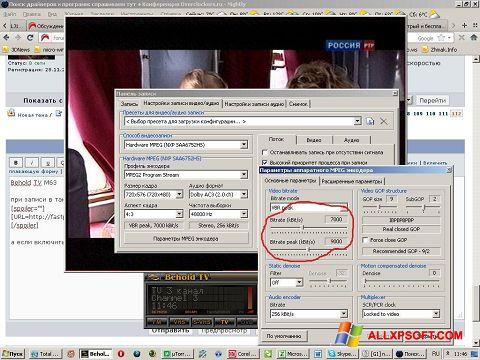 截圖 Behold TV Windows XP