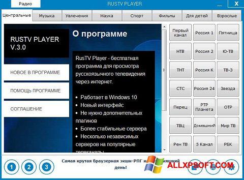 截圖 RusTV Player Windows XP