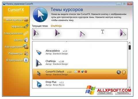 截圖 CursorFX Windows XP
