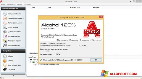 截圖 Alcohol 120% Windows XP