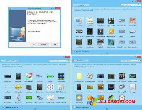 截圖 8GadgetPack Windows XP