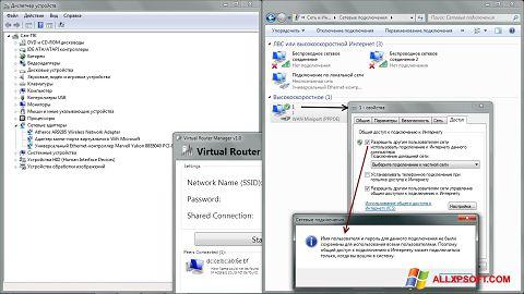 截圖 Virtual Router Plus Windows XP