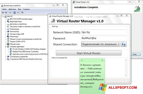 截圖 Virtual Router Manager Windows XP